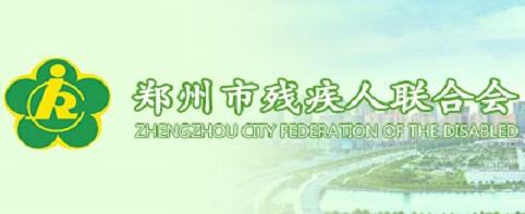 郑州市残疾人联合会
